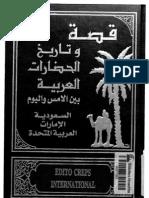 Qsh Wtarekh Alhdarat Alarbeh 6