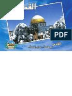 Kutayyeb Al Madeena