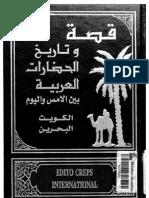 Qsh Wtarekh Alhdarat Alarbeh 7