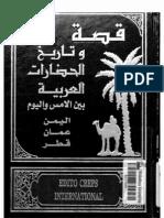 Qsh Wtarekh Alhdarat Alarbeh 8