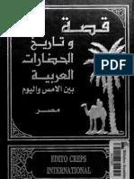 Qsh Wtarekh Alhdarat Alarbeh 9