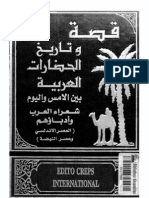 Qsh Wtarekh Alhdarat Alarbeh 14