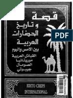 Qsh Wtarekh Alhdarat Alarbeh 12