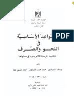 Arab Grammaire Arabe