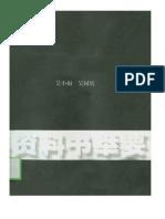 中国文史工具资料书举要吴小如等天津古籍出版社2002年