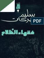 فقهاء_الظلام- سليم بركات