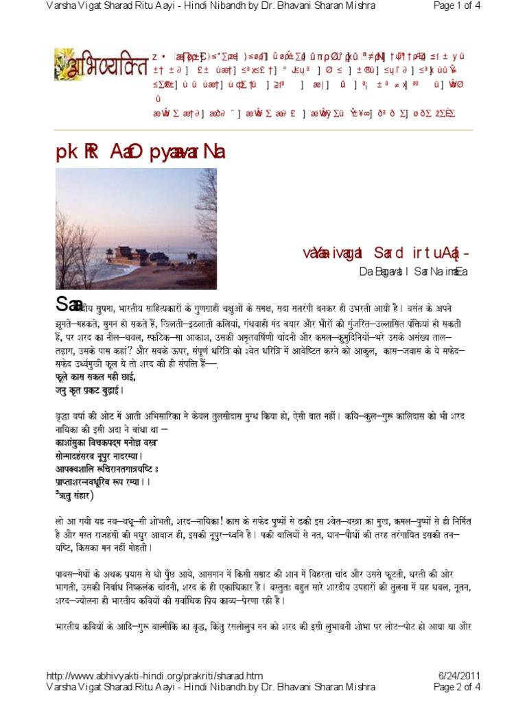 essay on varsha ritu in sanskrit
