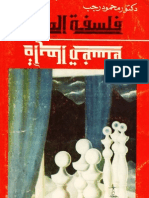 فلسفة المرآة - محمود رجب
