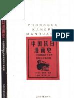 中国抗日漫画史:中国十五年的抗日斗争历程