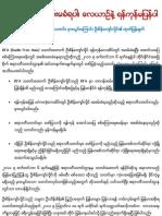 U Sein Kyaw Hlaing Statement To Media