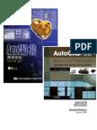 AutoCad 3D (120)