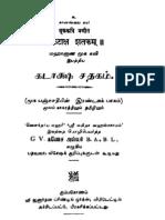 04 Mooka Pancha Sathi - Kataaksha Shatakam