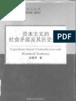 资本主义的社会矛盾及其历史走向+张雷声著