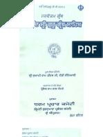 Sarvottam Granth - Aad Sri Guru Granth Sahib - Swami Ram Tirath Dandi Sanyasi