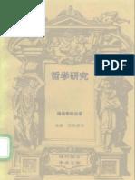 哲学研究·[奥]维特根斯坦著  汤潮等译