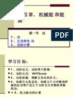 第一节功(07)