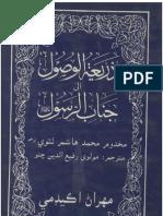 Zareeat ul Wusool (Sindhi) ذريعة الوصول الى جناب الرسول