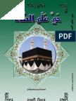Hayya Alas Salah by Muhammad Najeeb Sambhli