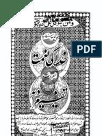 Khuda Ki Nemath al Maroof bihi Tafseer e Muradia