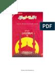 Istikhara Ka Masnoon Tariqa by Sheikh Mufti Taqi Usmani