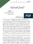 Khutba e Juma Ki Miqdaar - Mahnama Darululoom