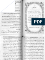 Khutbaat-e-faqeer Vol-11 - Azaan Kay Fazaail