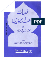 Khutbat e Juma o Eedain Aadaab o Ahkaam by SHEIKH MUFTI MUHAMMAD SHAFI (RA)