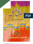 Masail e Ghusal by Sheikh Mufti Abdur Rauf Sakharvi