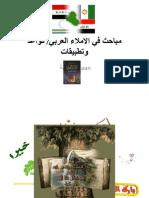 فيض عطاء .. الدكتور اياد عبد المجيد ابراهيم