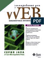 Холл_Программирование для Web