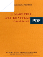 3. Γιώργος Παπαγεωργίου, Η μαθητεία στα επαγγέλματα (16ος-20ός αι.), 1986, σ. 192.
