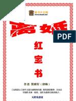 贾明军《离婚红宝书》