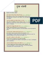 Dukh Bhanjani With English Translation & Translit, Devan