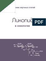 02_Ликопид в онкологии -14
