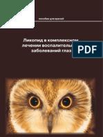 03_Ликопид офтальмо -16