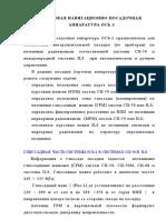 ГЛИССАДНАЯ  ЧАСТЬ СИСТЕМЫ ОСЬ л.р. № 2