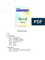 Lessons in Democracy _Bur_ Incorporating Change July 2011