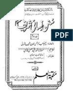 Sunan Nisai 2 of 3 in Urdu