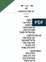 Shadal - Kinnor Naim 1825-2