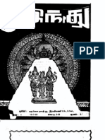 Indhu Aranam - Issue No 2 -  from The True Indhuism