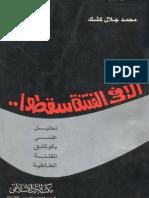 محمد جلال كشك - ألا في الفتنة سقطوا