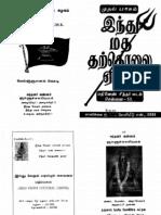 Lord Ayappan Kayanthiri Mantharam - Gayathri Mantra in The Divine Tamil