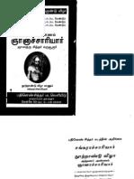 Sankarachaariyar aandu vizha - Sankarachaariyar Anniversary Issue