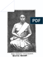 Vachaspatyam A Comprehensive Sanscrit Dictionary. in Ten Parts, Part I  [वाचस्पत्यम्]