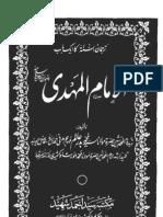 Imaam Mahdi