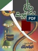 difa Khatm e Nabowat