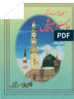 Masnoon Namaz Ki Chahal Hadees Dr. Ilyas Faisal