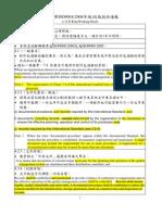 ISO_9001_2008 DIS草案改版通報_中英對照