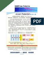 Lean Production電子DM