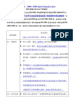 ISO 9001:2008 FDIS最終草案版
